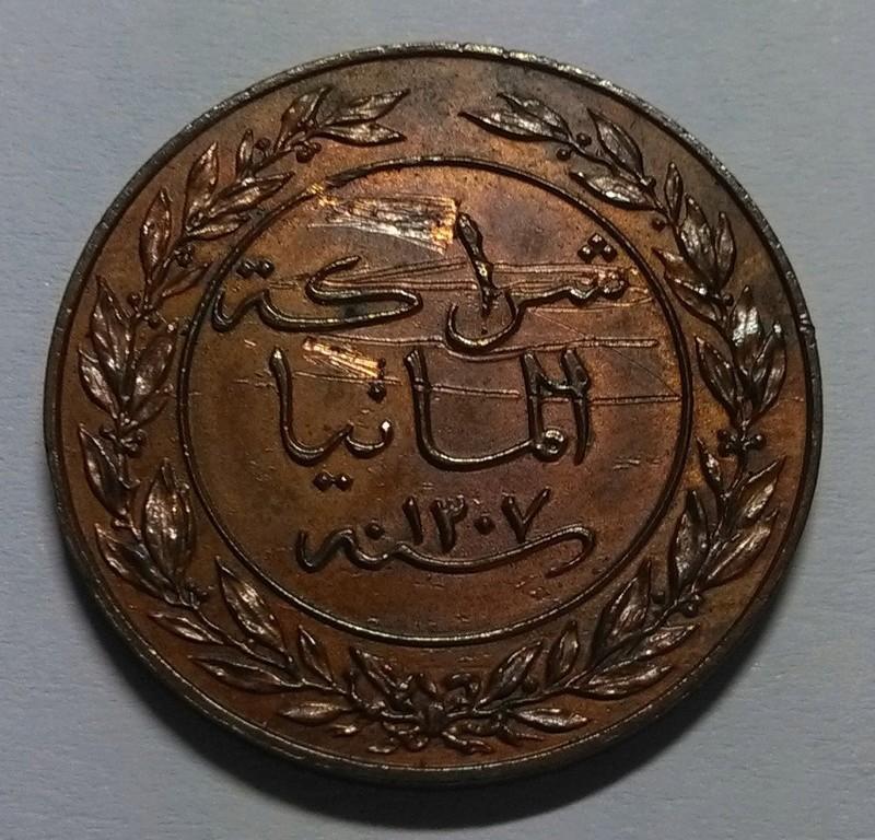 1 Pesa, África Oriental Alemana, 1890 Img_2256