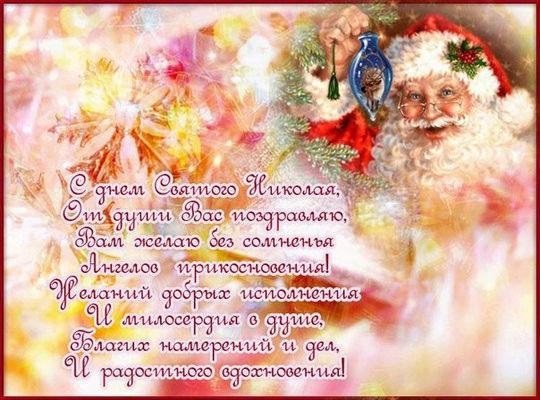 С днем Святого Николая!  000010