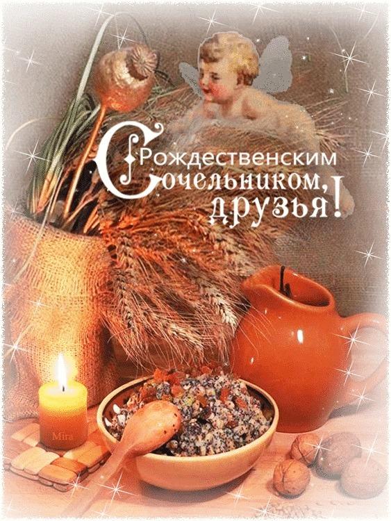 Рождественские поздравления 40624910