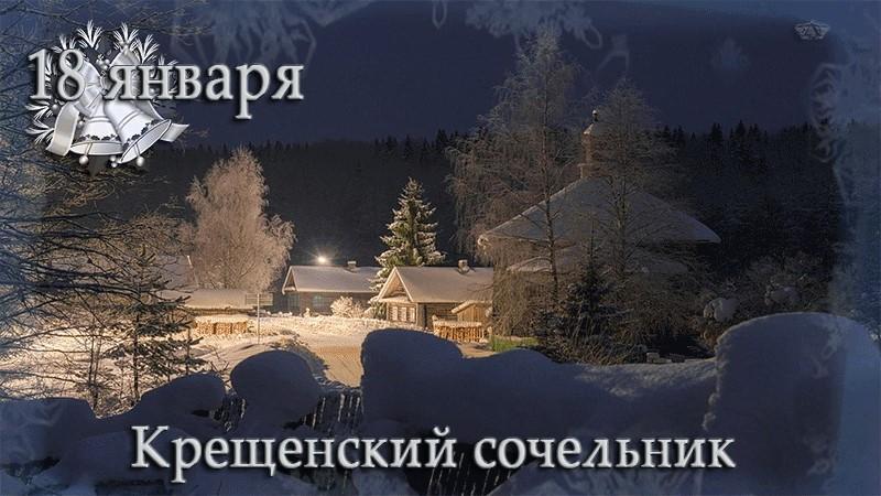 С Крещением Господним!  Image12