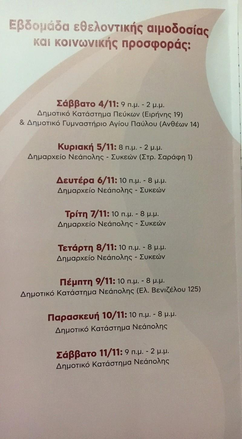 ΠΑΜΕ ΓΙΑ ΑΙΜΟΔΟΣΙΑ - Σελίδα 15 3cde1610