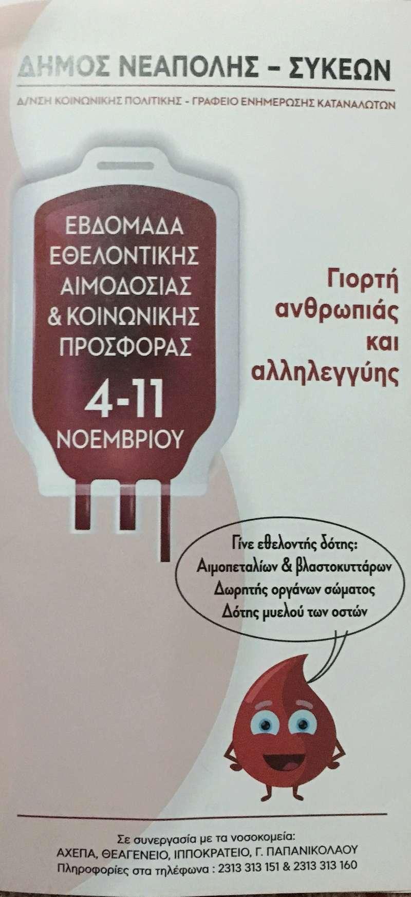ΠΑΜΕ ΓΙΑ ΑΙΜΟΔΟΣΙΑ - Σελίδα 15 D104ef10