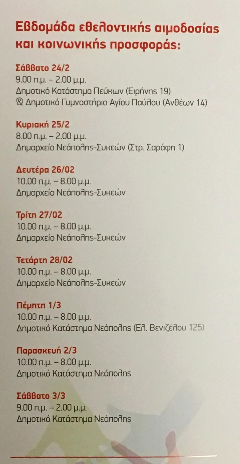 ΠΑΜΕ ΓΙΑ ΑΙΜΟΔΟΣΙΑ - Σελίδα 15 Img_2710