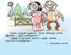 நாம...முதன் முதலா 'லவ்' செய்த பார்க் இதான்...!! E_149310