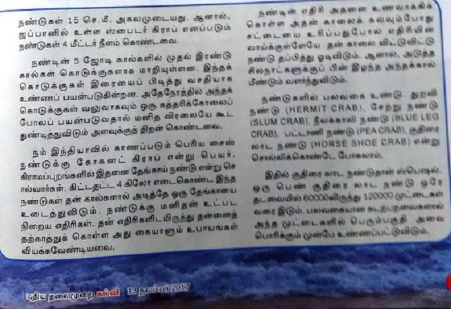 அறிவியல் கேள்விகள் – ராஜேஜ்குமார் பதில்கள் Gk-110