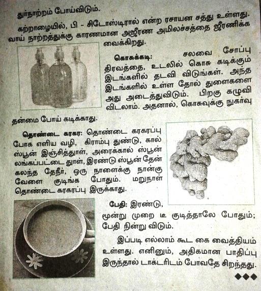 பாட்டி வைத்தியம்  Medica12