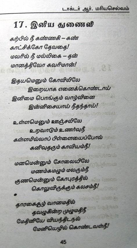 இனிய துணைவி - கவிதை W16