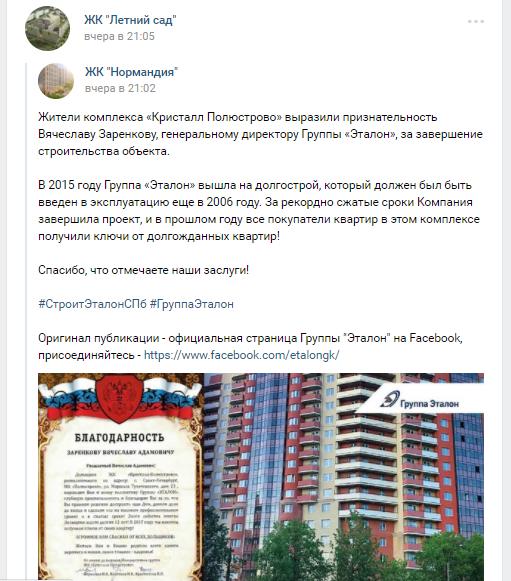 """ГК """"Эталон"""" (/""""Эталон-Инвест"""" в Москве) - строительная компания ЖК """"Летний сад"""" - Страница 10 7fdonk10"""