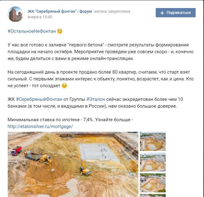 """Фотохроника строительства ЖК """"Серебряный фонтан"""" Bsauyj10"""