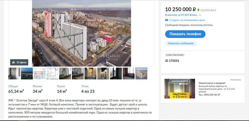 """Квартиры в ЖК """"Золотая звезда"""" - на вторичном рынке (CIAN, AVITO). Оцениваем ликвидность, следим за изменениями цен 8j0g9l10"""