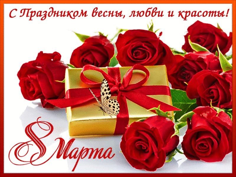 Поздравления / Праздники - Страница 20 Krasiv11