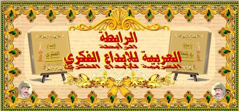 الرابطة العربية للإبداع الفكري ادخل وشارك O_oa_o10