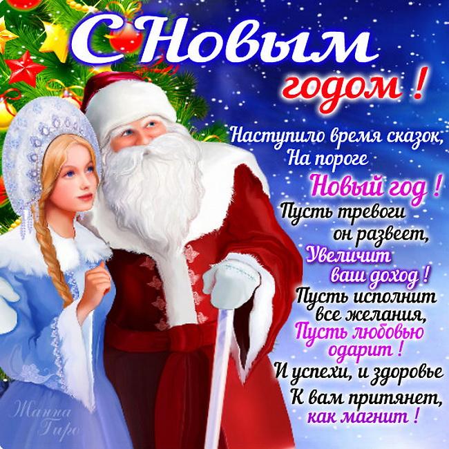 С наступающим Новым Годом!!! 61856910