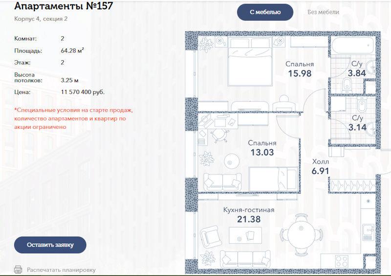 """""""Эталон"""" открыл продажи в 4 корпусе ЖК «Серебряный фонтан» 9810"""