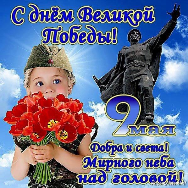 Поздравления и пожелания - Страница 2 Image_10