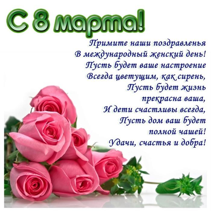 Поздравления и пожелания - Страница 2 Img4610