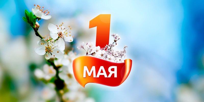 С Первомаем!  1-e10