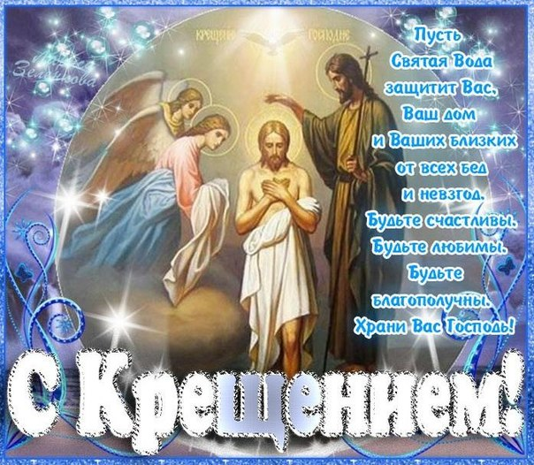 С Крещением Господним!  U10