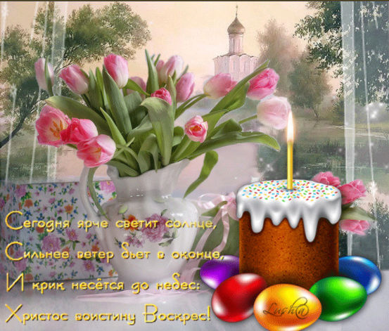 Поздравления и пожелания - Страница 2 64zr4z10