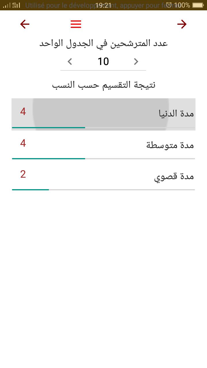 النسخة 4 لتطبيق حساب الترقية للموظف  Screen11