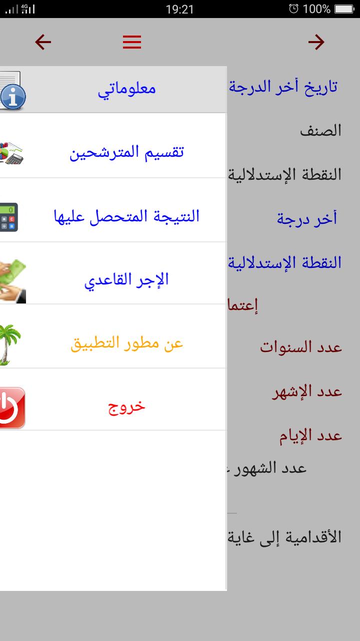 النسخة 4 لتطبيق حساب الترقية للموظف  Screen12