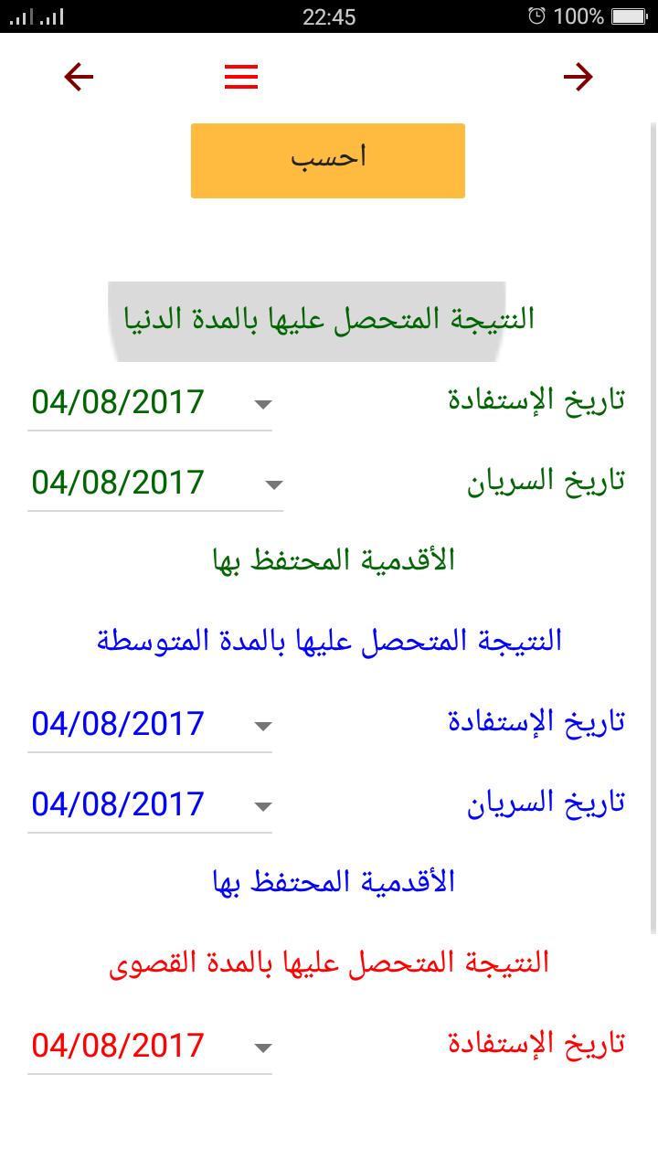 النسخة 4 لتطبيق حساب الترقية للموظف  Screen13
