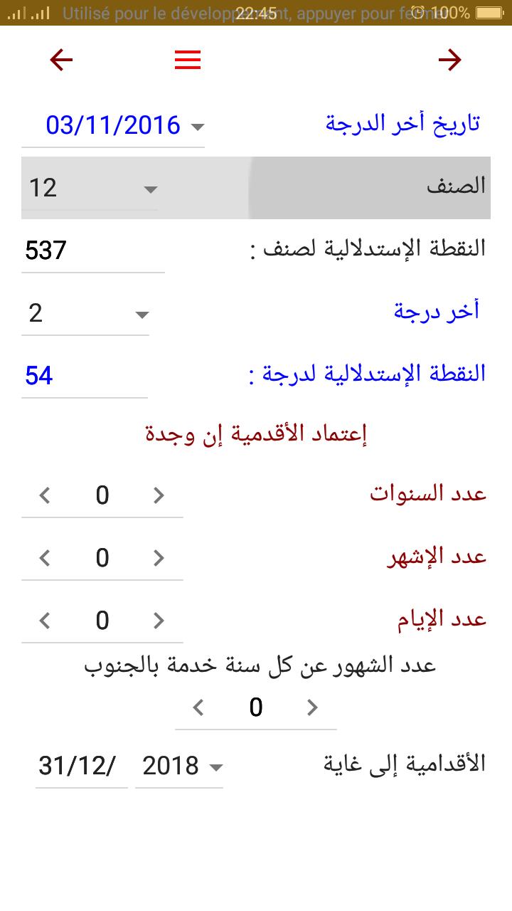 النسخة 4 لتطبيق حساب الترقية للموظف  Screen14