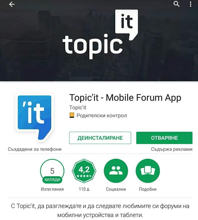 Topic'it - Бъдете с форум Империо на мобилното си устройство, бързо, лесно и удобно 2017-114