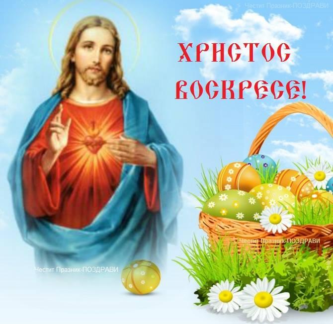 Христос Воскресе 2cqlnq10