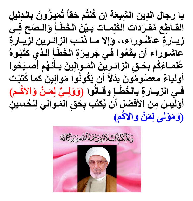 أيها العلماء ومراجع الشيعة أين هو الخطأُ في زيارة عاشوراء هل انتبهتم إليه أم أخذتكم الغفلة O10