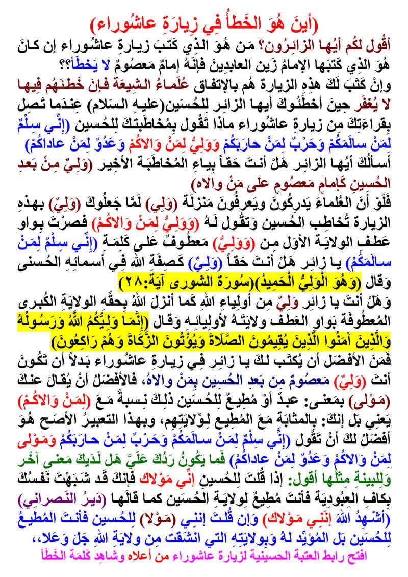 أيها العلماء ومراجع الشيعة أين هو الخطأُ في زيارة عاشوراء هل انتبهتم إليه أم أخذتكم الغفلة Oeo_ue10