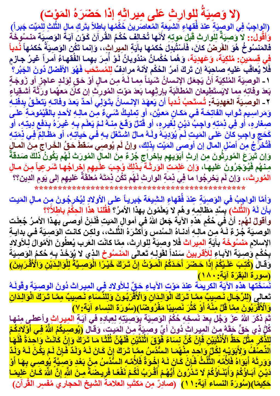 أحكام العلامة الشيخ الحَجاري يخالف علماء الشيعة لا وصيةُ للوارث على ميراثه إذا حضره الموت  Ouie_i10