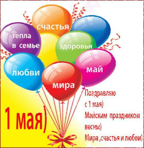 Поздравлялки - Страница 5 31562310
