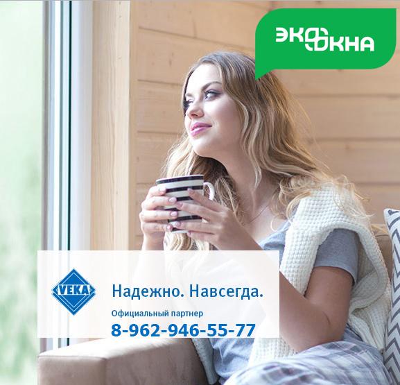 НОВЫЙ ОФИС ЭКООКНА 1 корпус - Страница 2 E10