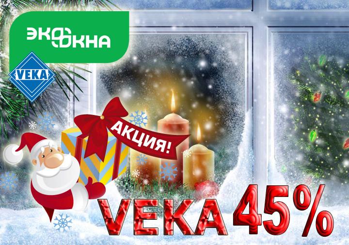 НОВЫЙ ОФИС ЭКООКНА 1 корпус - Страница 2 Veka4510