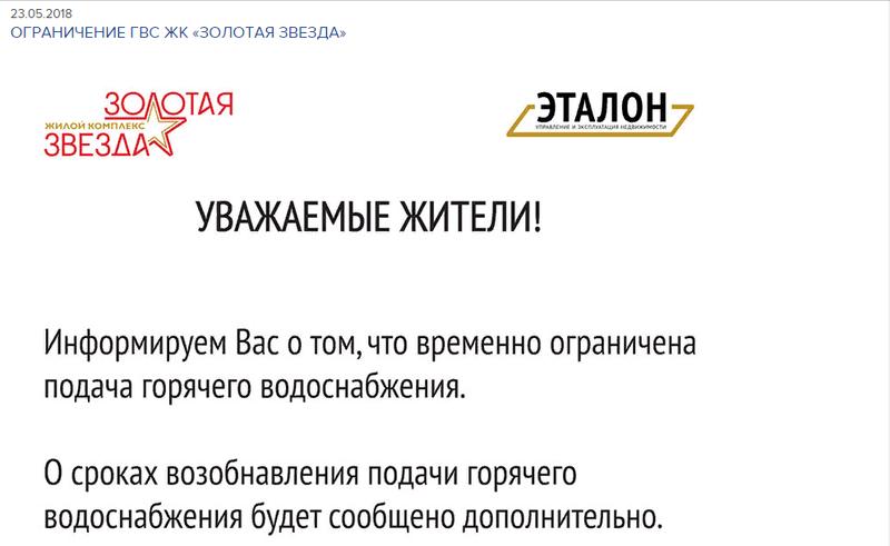 """Управляющая компания от ГК """"Эталон"""" - в ЖК """"Золотая звезда"""" - Страница 11 Yr3lq710"""