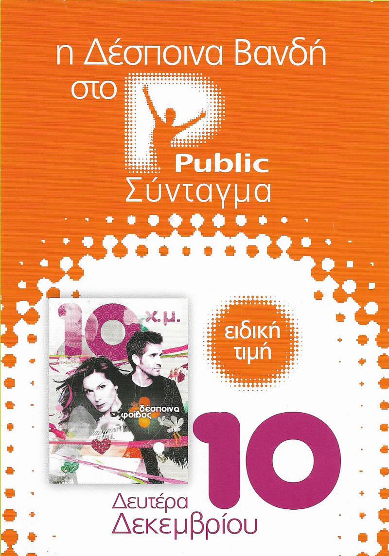 Παρουσίαση δίσκου 10χ.μ [Public - Συντάγματος]  Iyd_2028