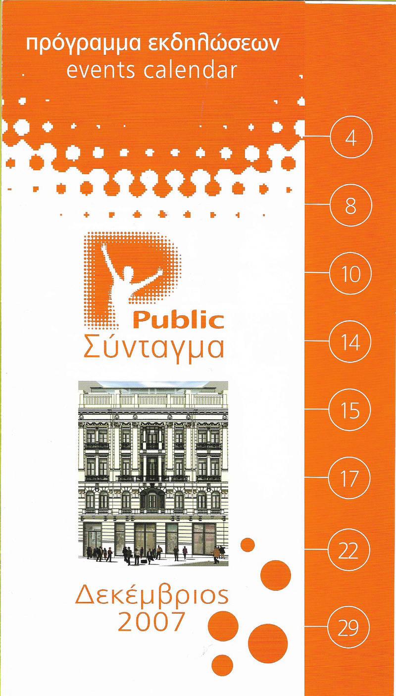 Παρουσίαση δίσκου 10χ.μ [Public - Συντάγματος]  Iyd_2029