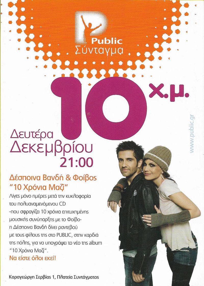 Παρουσίαση δίσκου 10χ.μ [Public - Συντάγματος]  Iyd_2031