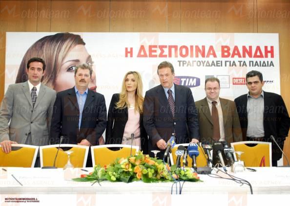 Συνέντευξη Τύπου Συναυλίας Palai De Sports [Θεσσαλονίκη 2005] Photo_13