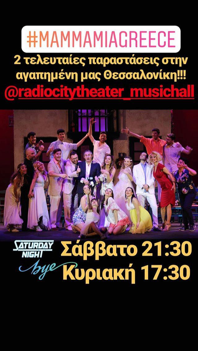 Mamma Mia - Θεσσαλονίκη @Ράδιο Σίτυ  - Σελίδα 16 0e95ca10