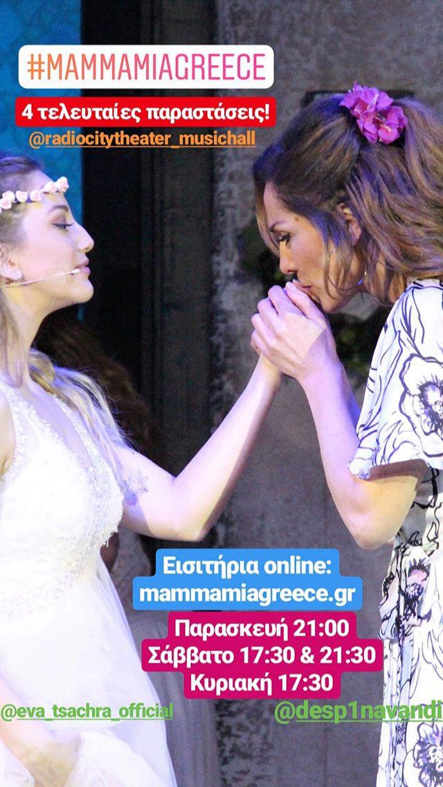 Mamma Mia - Θεσσαλονίκη @Ράδιο Σίτυ  - Σελίδα 15 60d4fa10