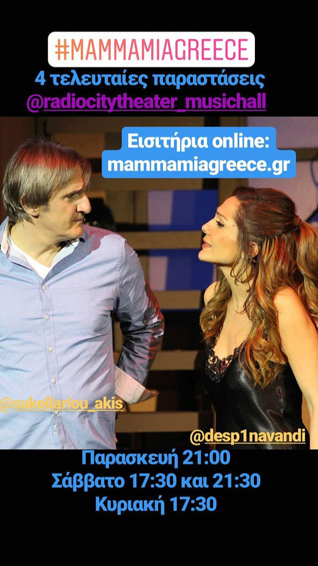 Mamma Mia - Θεσσαλονίκη @Ράδιο Σίτυ  - Σελίδα 15 Ddcc4610