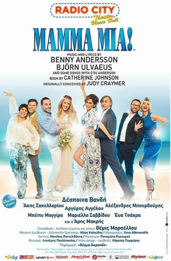 Mamma Mia - Θεσσαλονίκη @Ράδιο Σίτυ  Screen20