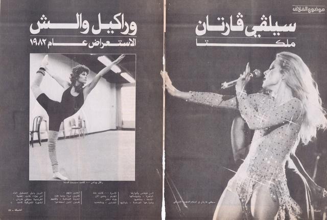 Discographie N° 81 MARATHON WOMAN - Page 2 Achaba13