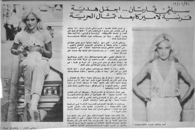 Discographie N° 81 MARATHON WOMAN Liban_11