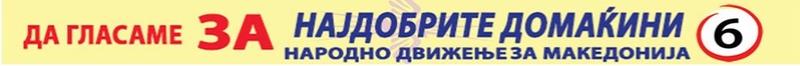 Локални избори 2017 - Page 3 Janko10