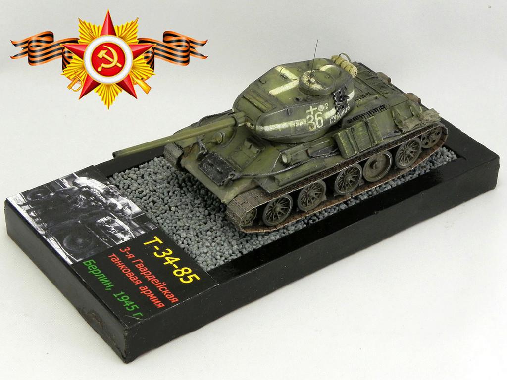 """Т-34-85 """"Суворов"""" 10013"""