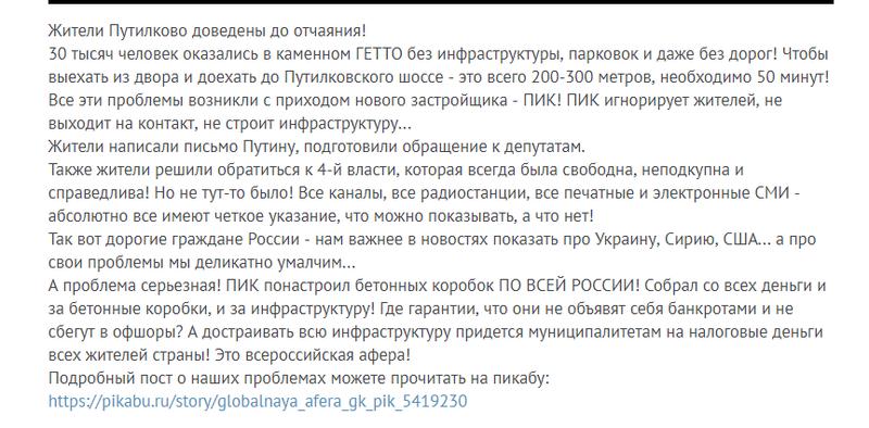 «Глобальная афера ГК ПИК» - перепечатка познавательной публикации с pikabu.ru - Страница 7 4410