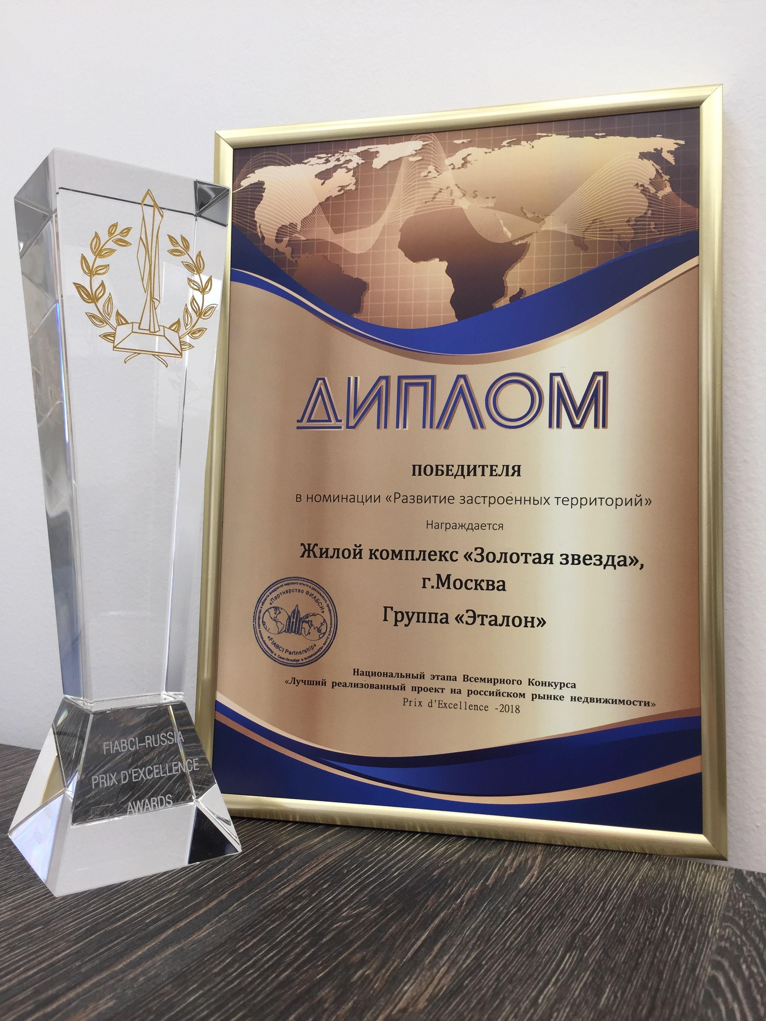 ЖК «Золотая звезда» победил в конкурсе лучших девелоперских проектов FIABCI-Россия Fiiabc11